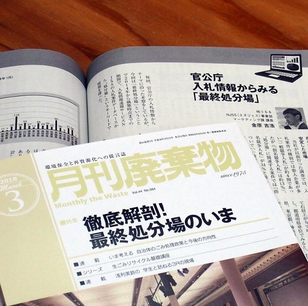 『月刊廃棄物』(平成30年3月1日号)